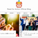 Read-For-Action-Official-Blog-リニューアルオープンのお知らせ